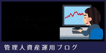 管理人の資産運用実績を公開中 !-