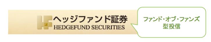 ヘッジファンド証券株式会社